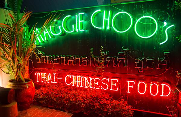 Maggie Choo's Speakeasy bar at Novotel Bangkok